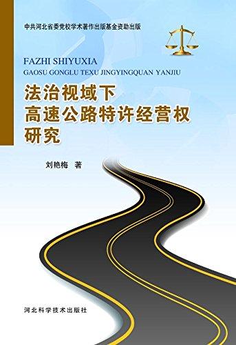 法治视域下高速公路特许经营权研究 (Chinese Edition)