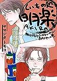 くいもの処 明楽 豚トロモヤシチャンプルー品切れの巻 (from RED)