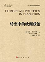 转型中的欧洲政治(西方政治科学经典教材)