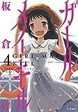 ガール メイ キル(4) (アクションコミックス(月刊アクション))
