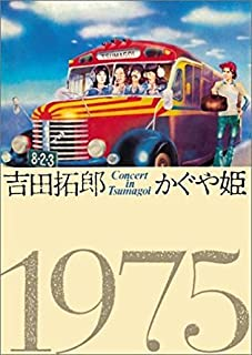 吉田拓郎・かぐや姫 コンサート イン つま恋 1975 [DVD]