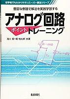 アナログ回路ポイントトレーニング (初学者でもわかりやすいスーパー解法シリーズ)