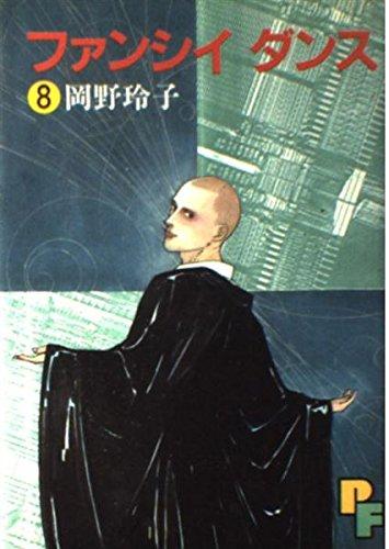 ファンシイダンス 8 (プチフラワーコミックス)