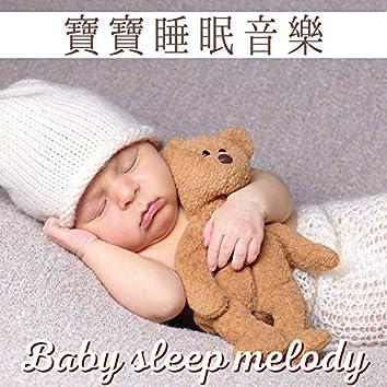 寶寶睡眠音樂 - 幫助睡眠, 幼兒音樂長時間睡眠, 寶寶安靜睡覺