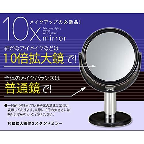 アイメディア『10倍拡大鏡付きスタンドミラー』