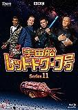 宇宙船レッド・ドワーフ号 シリーズ11[Blu-ray/ブルーレイ]