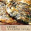 京都キムチのほし山 牛すじ肉入りチヂミ