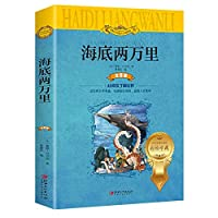 The bottom of the sea two miles (world literary classics. children develop reading of phonetic version).(Chinese Edition)
