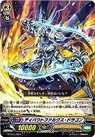 カードファイトヴァンガード「天命の聖騎士」/G-TD11/006 ディバウトファルクス・ドラゴン