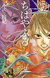 ちはやふる(45) (BE・LOVEコミックス)