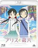 アリスと蔵六 5[Blu-ray/ブルーレイ]