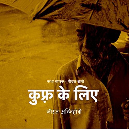 Kufr Ke Liye [Hindi Edition] cover art