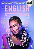 [音声DL付]ENGLISH JOURNAL (イングリッシュジャーナル) 2021年6月号 ~英語学習・英語リスニングのための月刊誌 [雑誌]