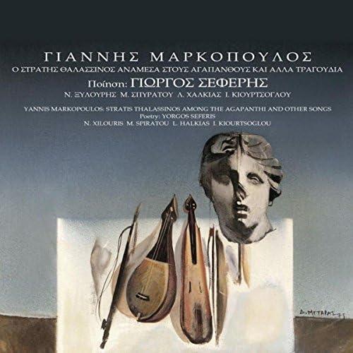 Yannis Markopoulos, Nikos Xilouris, Memi Spiratou & Lakis Halkias