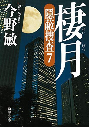 棲月―隠蔽捜査7― (新潮文庫)
