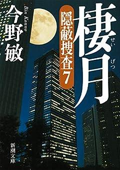 棲月: 隠蔽捜査7 (新潮文庫 こ 42-59)