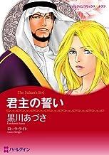 表紙: 君主の誓い (ハーレクインコミックス) | 黒川 あづさ