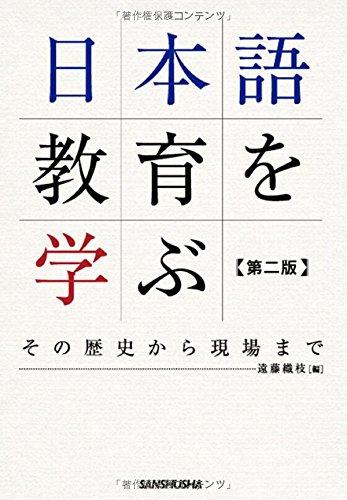 日本語教育を学ぶ 第2版