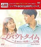 アバウトタイム~止めたい時間~ DVD-BOX1<シンプルBOX 5,000円シリーズ>[DVD]