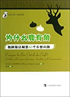 Why deer horned : inventive answer 60 odd questions(Chinese Edition)