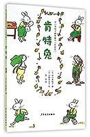 中川李枝子暖爱童书(注音版) 肯特兔
