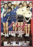 ハナ 奇跡の46日間[DVD]