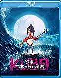 KUBO/クボ 二本の弦の秘密[Blu-ray/ブルーレイ]