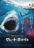 グレート・ホワイト DVD[DVD]