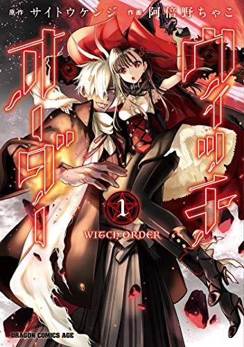ウィッチオーダー 1 (ドラゴンコミックスエイジ)