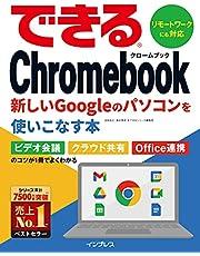 できるChromebook 新しいGoogleのパソコンを使いこなす本 できるシリーズ