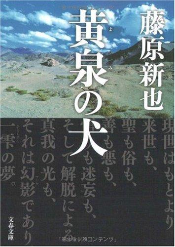黄泉の犬 (文春文庫)