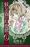 妖しの森の幻夜館 1【期間限定 無料お試し版】 (ボニータ・コミックス)