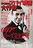SCREEN 5月号増刊 ぼくたちのスパイ映画大作戦