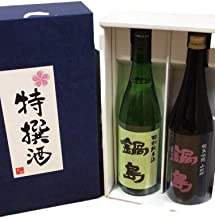 特選箱入り 鍋島 純米吟醸と鍋島 特別純米 のみ比べ720ml×2本