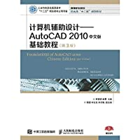计算机辅助设计——AutoCAD 2010中文版基础教程(第3版)
