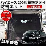 AUTO-MP (アウト-エムピー) 車種専用 ハイエース 200系 標準ボディ 防虫ネット 1-5型適合 スライドドア+リアゲート用 3面