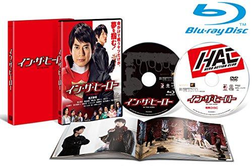 イン・ザ・ヒーロー 豪華版(本編ブルーレイ+特典DVD)(初回生産限定) [Blu-ray]
