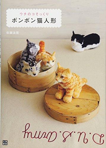 ウチのコそっくりボンボン猫人形