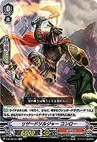 ヴァンガード V-BT08/063 リザードソルジャー コンロー (C コモン) 銀華竜炎