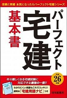 平成26年版 パーフェクト宅建 基本書 (パーフェクト宅建シリーズ)