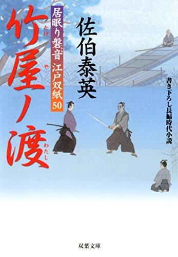 竹屋ノ渡-居眠り磐音江戸双紙(50) (双葉文庫)