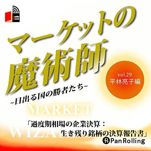 『マーケットの魔術師 ~日出る国の勝者たち~ Vol.29』のカバーアート