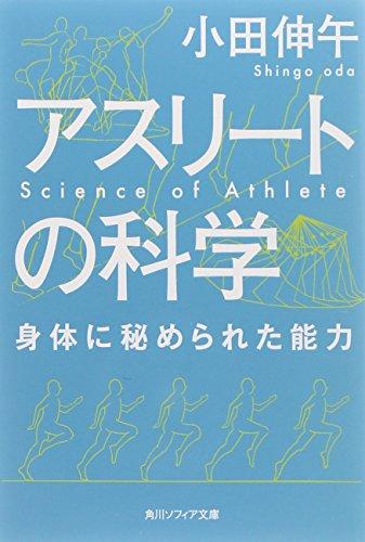 アスリートの科学 身体に秘められた能力 (角川ソフィア文庫)の詳細を見る