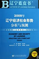Economy and Society of Liaoning:Analysis and Forecast (29) (Chinese Edition)