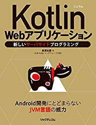 Kotlin 1.1.61 + Spring で Web Application を作る (3 of 4)