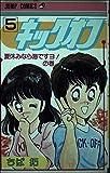 キックオフ(5) (ジャンプコミックス)