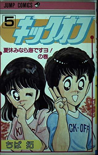 キックオフ(5) (ジャンプコミックス)の詳細を見る