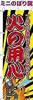 卓上ミニのぼり旗 「火の用心3」 短納期 既製品 13cm×39cm ミニのぼり