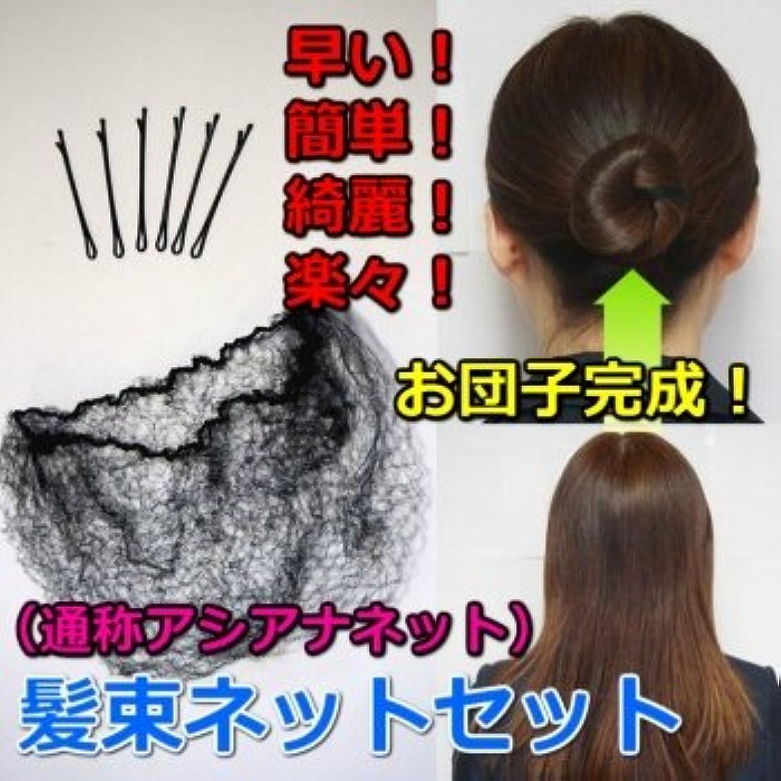 メロドラマスキーム楽しい髪束ねネットセット(アシアナネット) 50枚セット