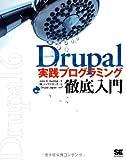Drupal 実践プログラミング徹底入門